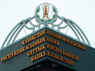 Kazakh National Bank to develop draft monetary policy strategy 2030
