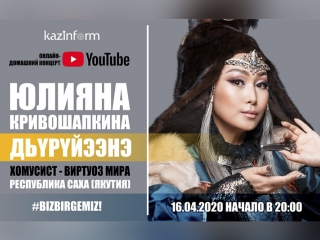 World famous khomusist Yuliana Krivoshapkina to perform on Kazinform YouTube channel