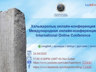Kazinform to broadcast int'l teleconference dated to Year of Tuñuquq
