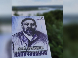 The Ukrainian translation of «Words of Wisdom» by Abai was published in Ukraine