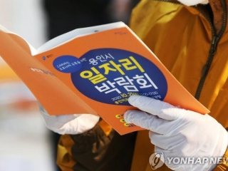 S. Korea's Oct. job loss largest in 6 months amid pandemic