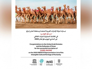 Aflaj and camel races included on UNESCO's Representative List of Intangible Cultural Heritage