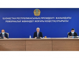 President Kassym-Jomart Tokayev held 4th meeting of the Supreme Council for Reforms